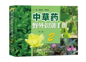 中草药野外识别手册2(第二版)