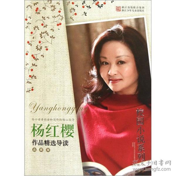 杨红樱作品精选导读(品藏版):校园小说系列