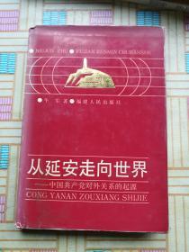 从延安走向世界-中国共产党对外关系的起源(精装)