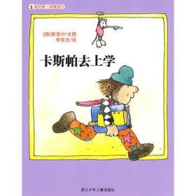 我的第一本雅诺什(全9册):绘本博物馆·大师经典系列(耕林文化精选绘本)