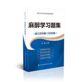 现货-高级卫生专业技术资格考试指导用书 麻醉学习题集