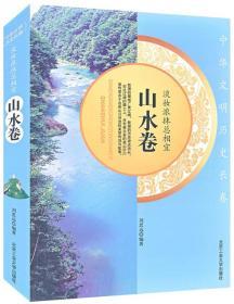 中华文明历史长卷--山水卷