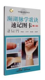 中医速记图卡丛书:濒湖脉学歌诀速记图卡(第2版)