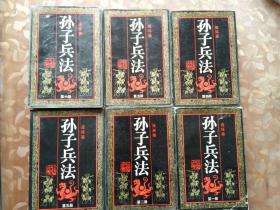孙子兵法 连环画(1一6)[六本书有7斤重.所以.快递包裹20元.快递25元]