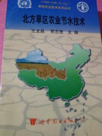 北方旱区农业节水技术