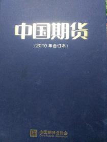 中国期货(2010年合订本 中国期货业协会)
