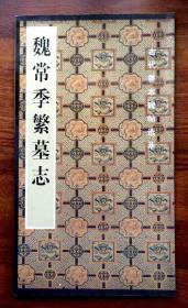 古代善本碑帖选萃:魏常季繁墓志