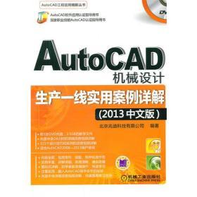 AutoCAD机械设计生产一线实用案例详解(2013中文版)