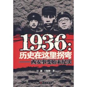 1936:历史在这里拐弯——西安事变始末纪实