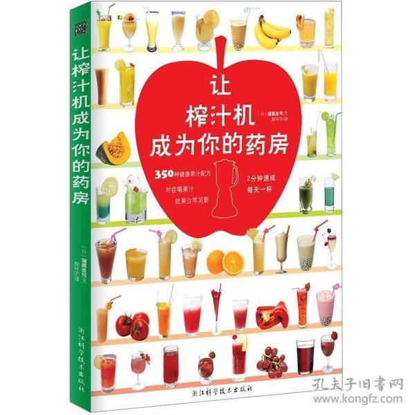 让榨汁机成为你的药房 专著 (日)蒲原圣可文 殷环宇译 rang zha zhi ji cheng wei ni