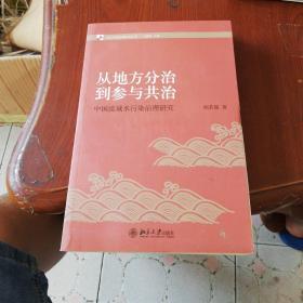 从地方分治到参与共治:中国流域水污染治理研究