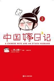 中国嫁日记 02