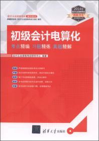"""2014年会计从业资格考试""""模拟考堂""""系列辅导丛书:初级会计电算化·考点精编·习题精炼·真题精解"""