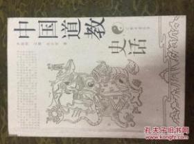 三教史话丛书:中国道教史话