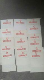 1968年...1969年.20张商河县革命委员会文件纸张【带毛主席头像】