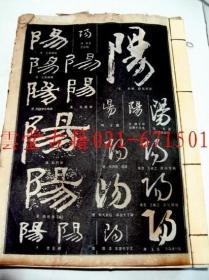早期名人书法字典 #3168