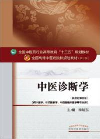 中医诊断学——十三五规划(棕色教材)