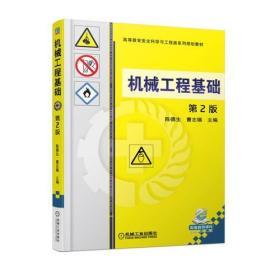 机械工程基础(第2版)    9787111580089
