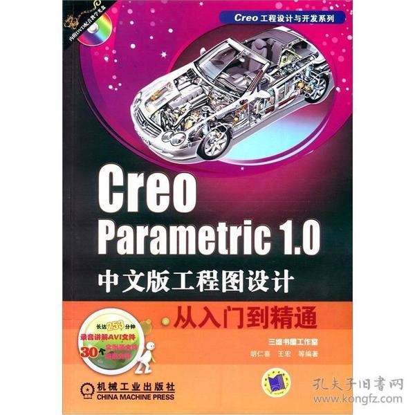 Creo工程设计与开发系列:Creo Parametric 1.0中文版工程图设计从入门到精通