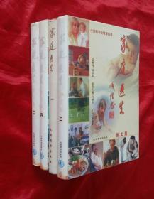 《家庭医生》(图文版)【四册全】--16开精装  1256页巨厚