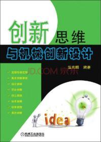 创新思维与机械创新设计