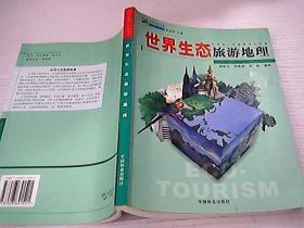 世界生态旅游地理