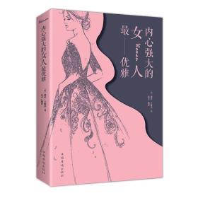 内心强大的女人最优雅(人生金书·裸背)