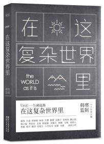 在这复杂世界里 一个工作室 浙江文艺出版社 9787533940645~大学生教材高校考研
