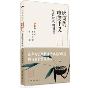 唐诗的唯美主义:写给时代的情书(彩绘本)