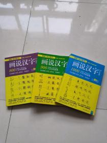 画说汉字1-2年级、3-4年级、5-6年级(小学版)
