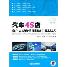 汽车4S店客户忠诚度管理智能工具M4S