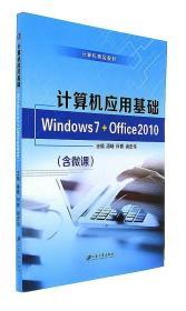 计算机应用基础(Windows7+Office2010)/计算机精品教材