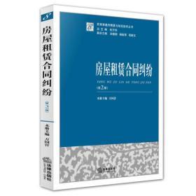 民商事裁判精要与规范指导丛书:房屋租赁合同纠纷(第2版)