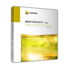 北京高等教育精品教材:数据库系统及应用(第3版)