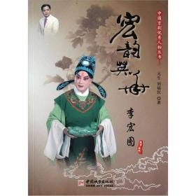 中国京剧优秀人物丛书:宏韵英华李宏图