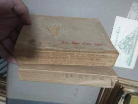 鲁迅书简(上下册) 民国三十七 年再版-有版权票【上册牛皮纸封皮】