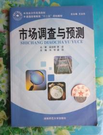 市场调查与预测 冯宇 湖南师范大学出版社 9787564806507