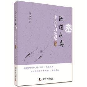 医道求真 第三辑 中医学习笔记(第2版)