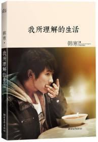 韩寒:我所理解的生活 韩寒 浙江文艺出版社 9787533935498