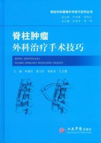 脊柱外科疑难手术技巧系列丛书:脊柱肿瘤外科治疗手术技巧
