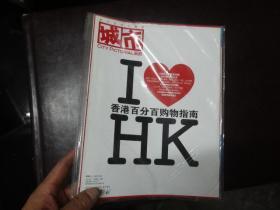 城市画报--香港百分百购物指南