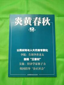 """炎黄春秋杂志 全新2010年第12期导读:""""五虎上将""""张秀山的一桩""""罪证"""".....林蕴晖"""