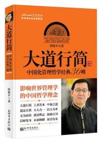 中国化管理系列丛书·大道行简:中国化管理哲学经典36则