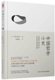 中国哲学小史(精装)