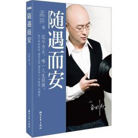 随遇而安 孟非 浙江文艺出版社 9787533932510