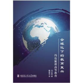 全球化下的教育复兴