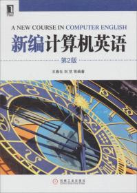 新编计算机英语(第2版)