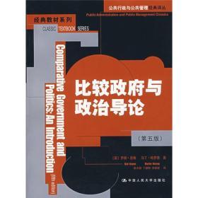 比较政府与政治导论(第5版)