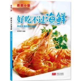薇薇小厨--好吃不过海鲜