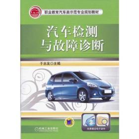 汽车检测与故障诊断